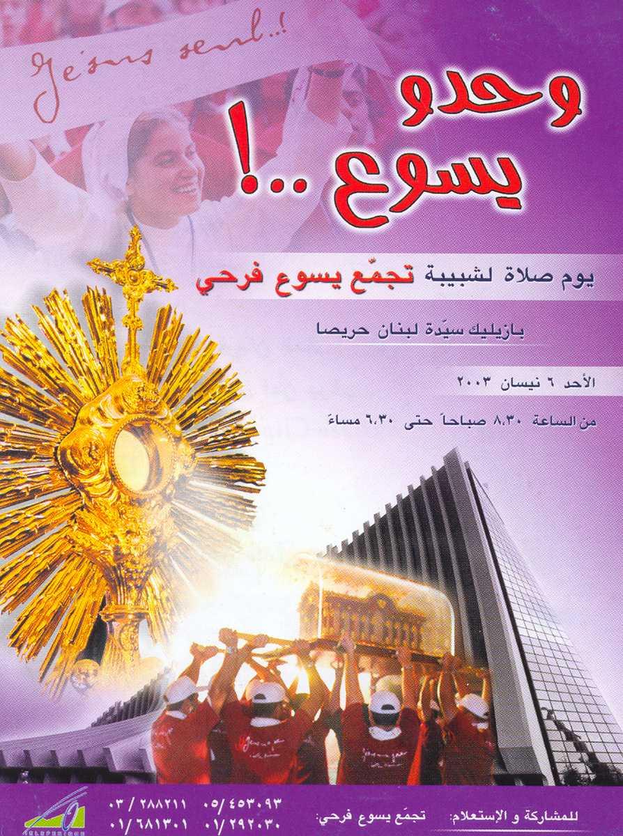 Journée 2003
