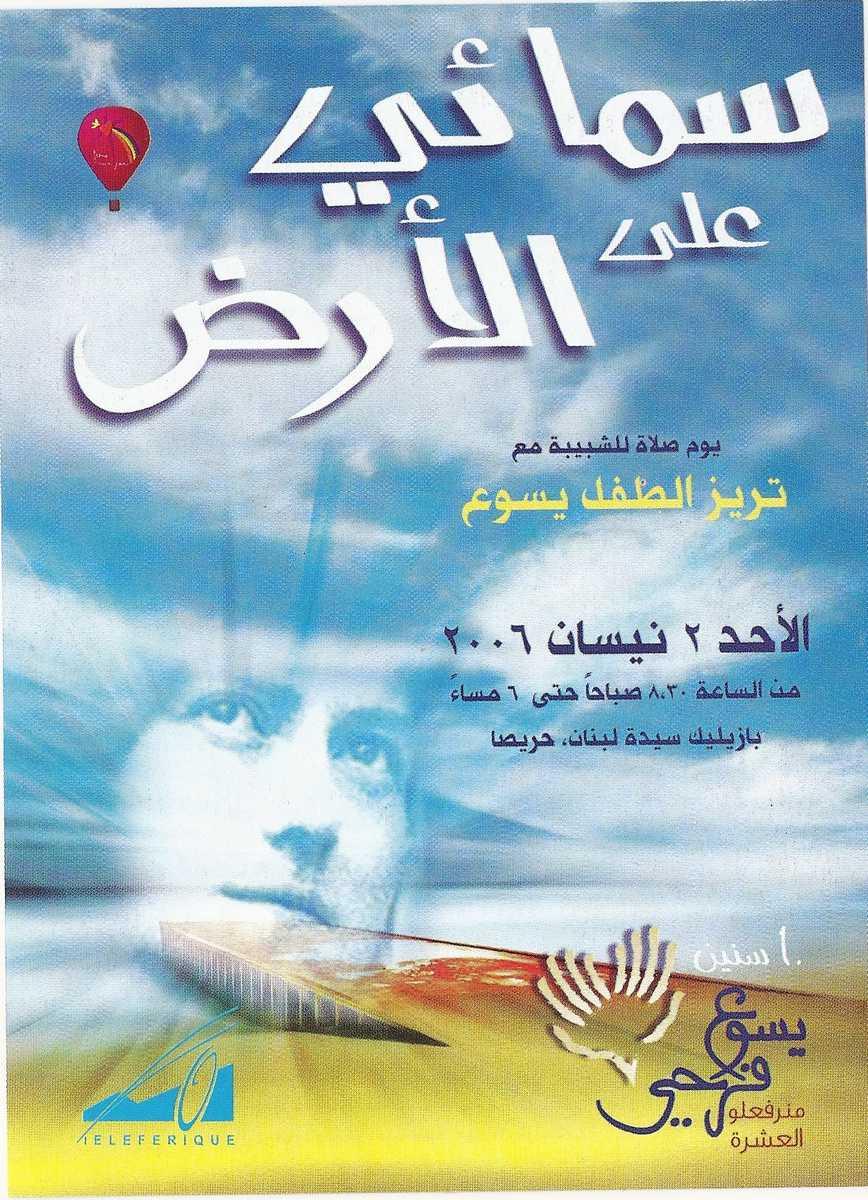 Journée 2006