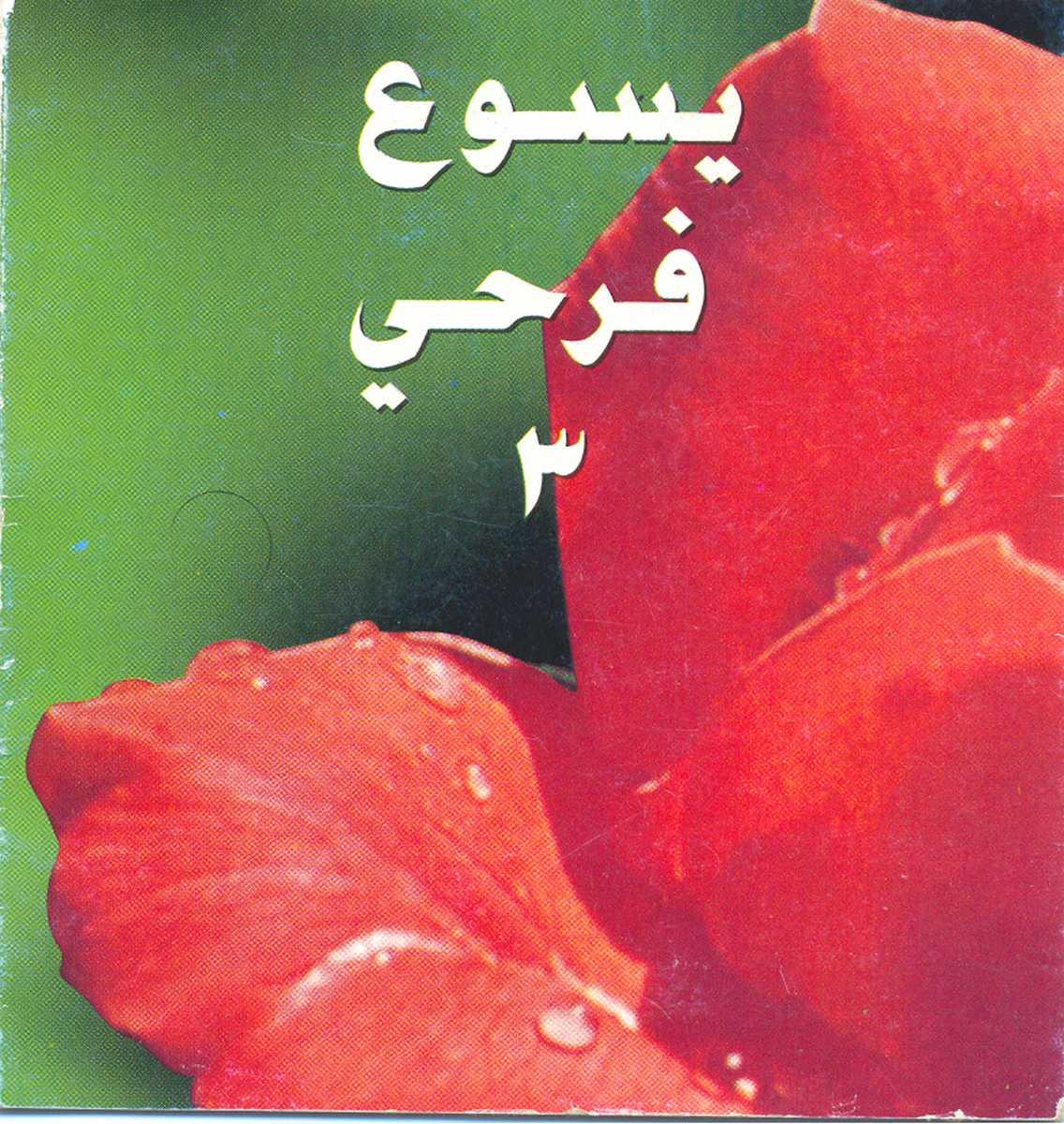 Weekend 1999