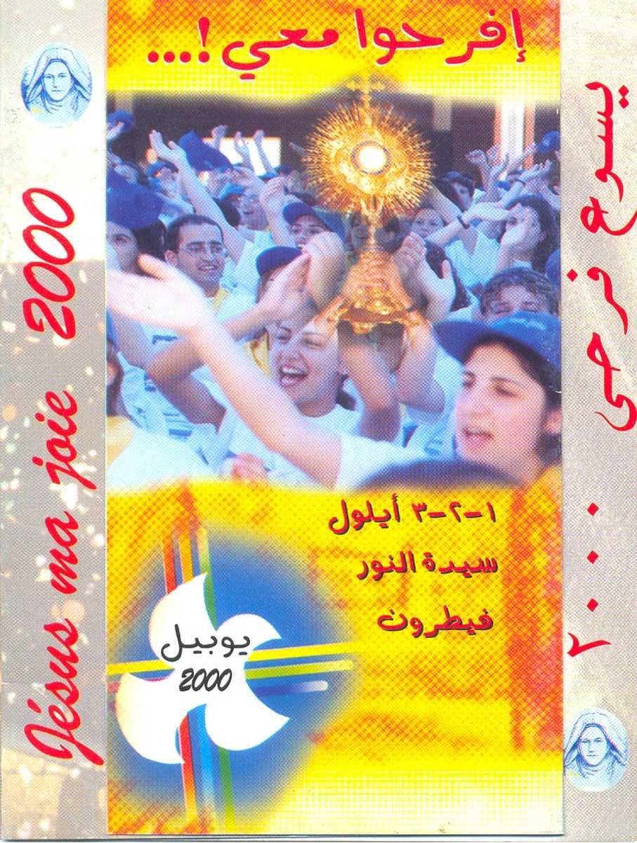 Weekend 2000